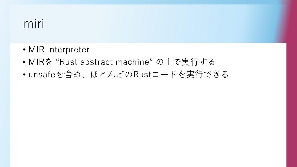 "miri • MIR Interpreter • MIRを ""Rust abstract ma..."