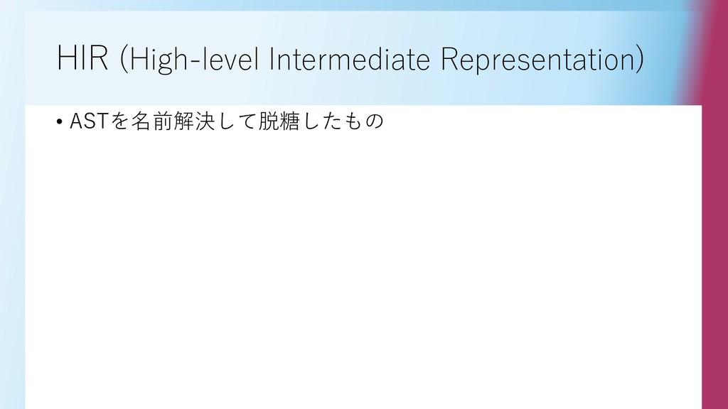 HIR (High-level Intermediate Representation) • ...