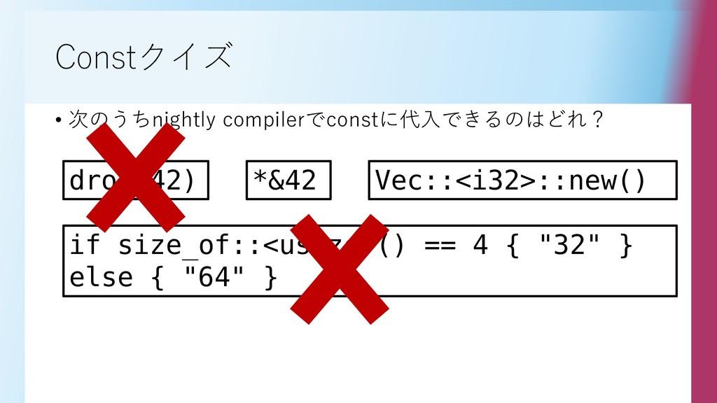 Constクイズ • 次のうちnightly compilerでconstに代入できるのはどれ...