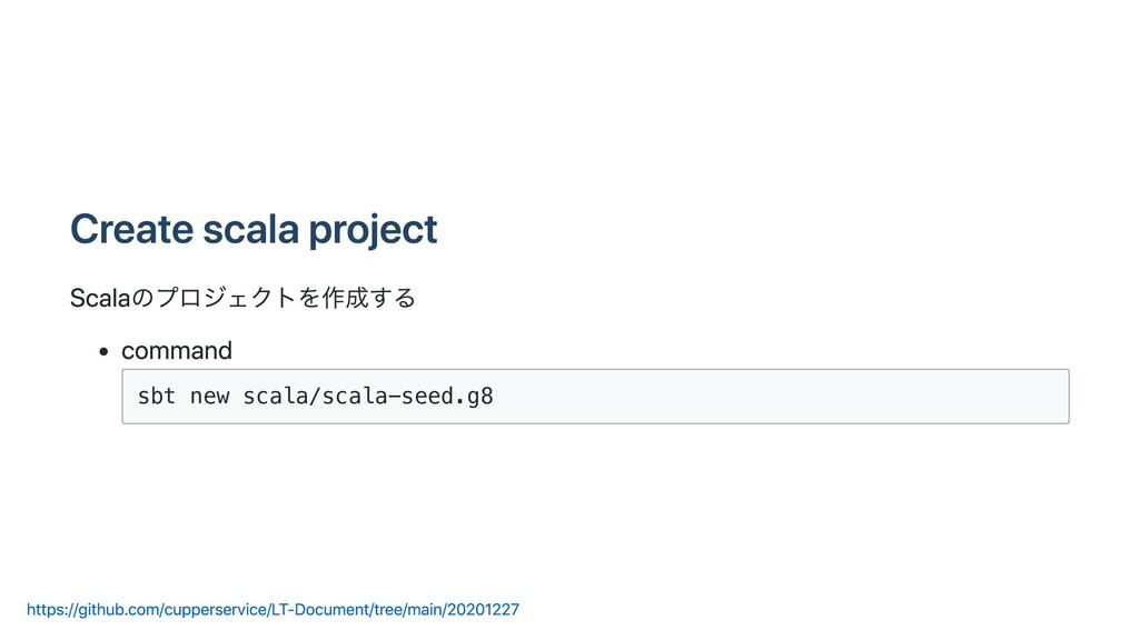 Create scala project Scalaのプロジェクトを作成する command ...