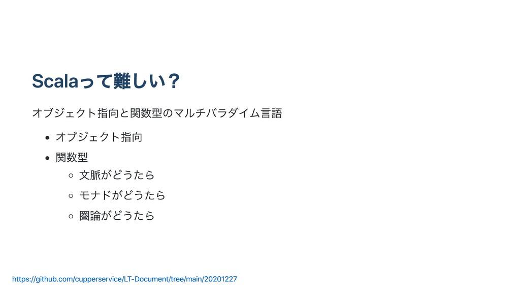 Scalaって難しい? オブジェクト指向と関数型のマルチバラダイム⾔語 オブジェクト指向 関数...