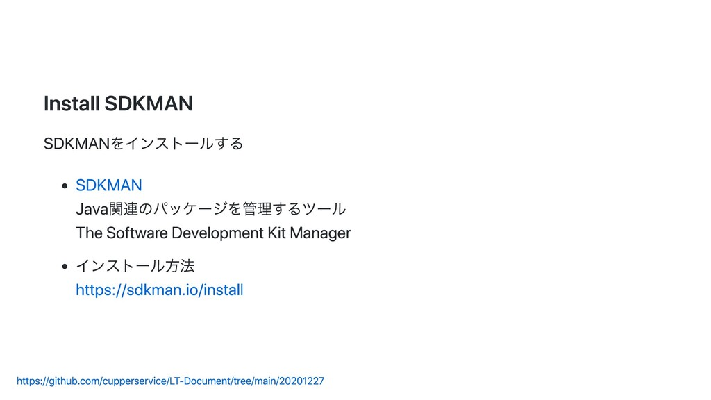 Install SDKMAN SDKMANをインストールする SDKMAN Java関連のパッ...