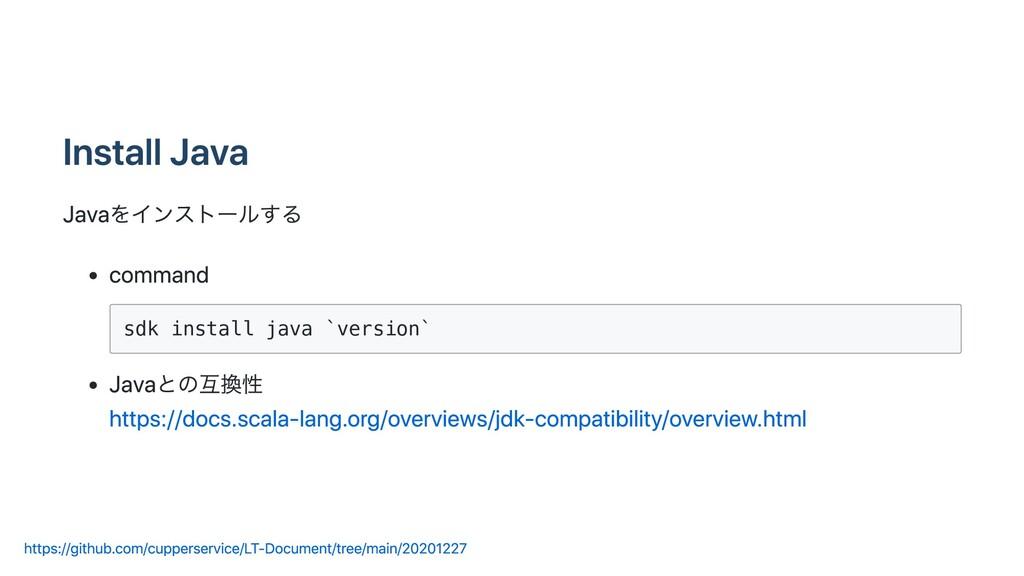 Install Java Javaをインストールする command sdk install ...