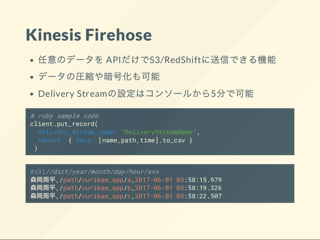 Kinesis Firehose 任意のデー タを API だけでS3/RedShift に送...