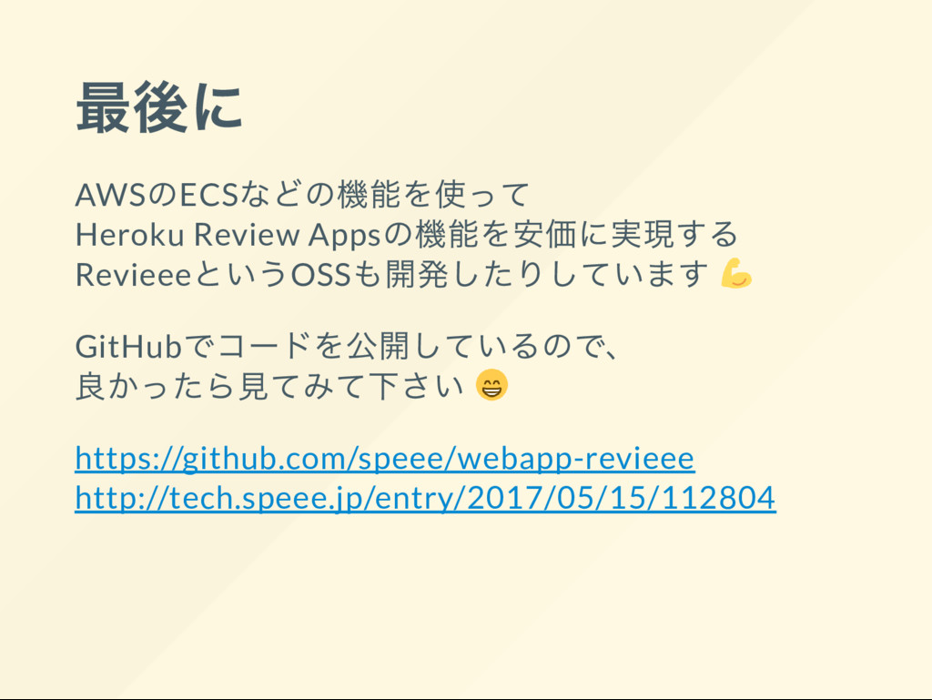 最後に AWS のECS などの機能を使って Heroku Review Apps の機能を安...