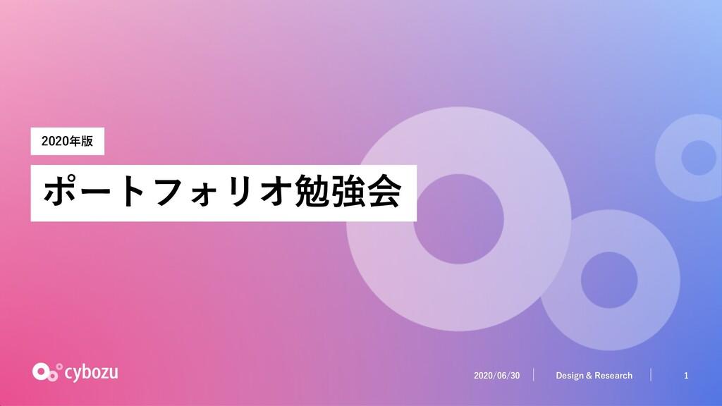 2020/06/30 1 Design & Research ポートフォリオ勉強会 2020年版