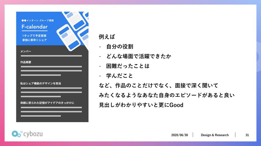 2020/06/30 31 Design & Research 2020/06/30 31 D...