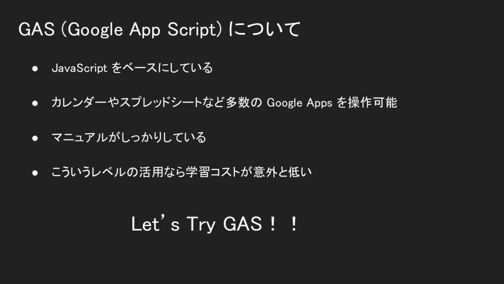 GAS (Google App Script) について ● JavaScript をベースに...