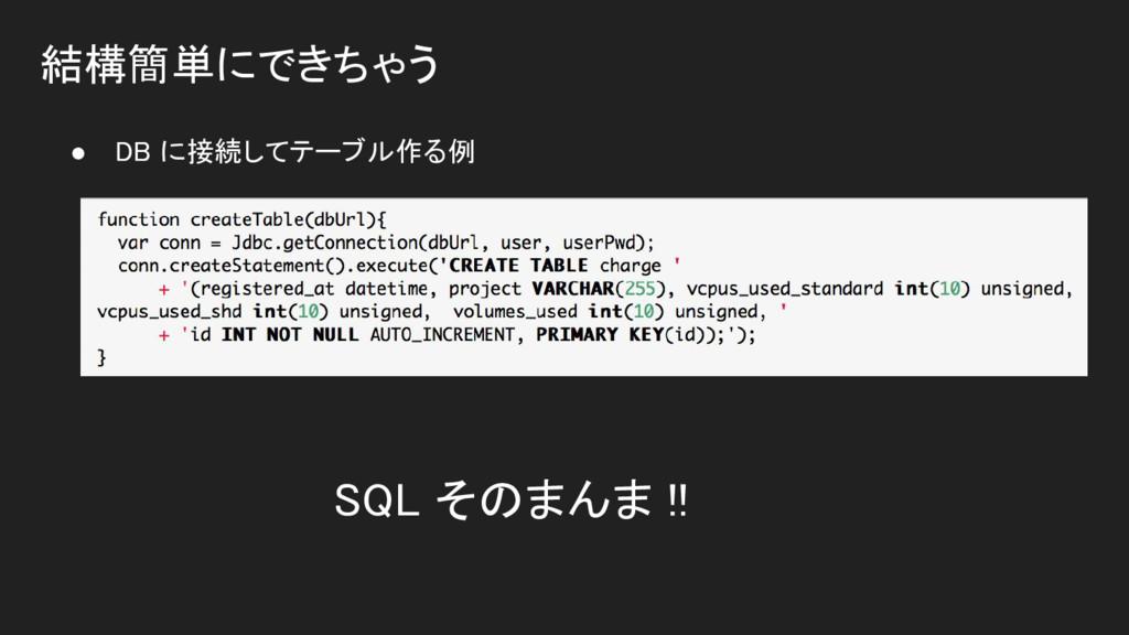 結構簡単にできちゃう ● DB に接続してテーブル作る例 SQL そのまんま !!