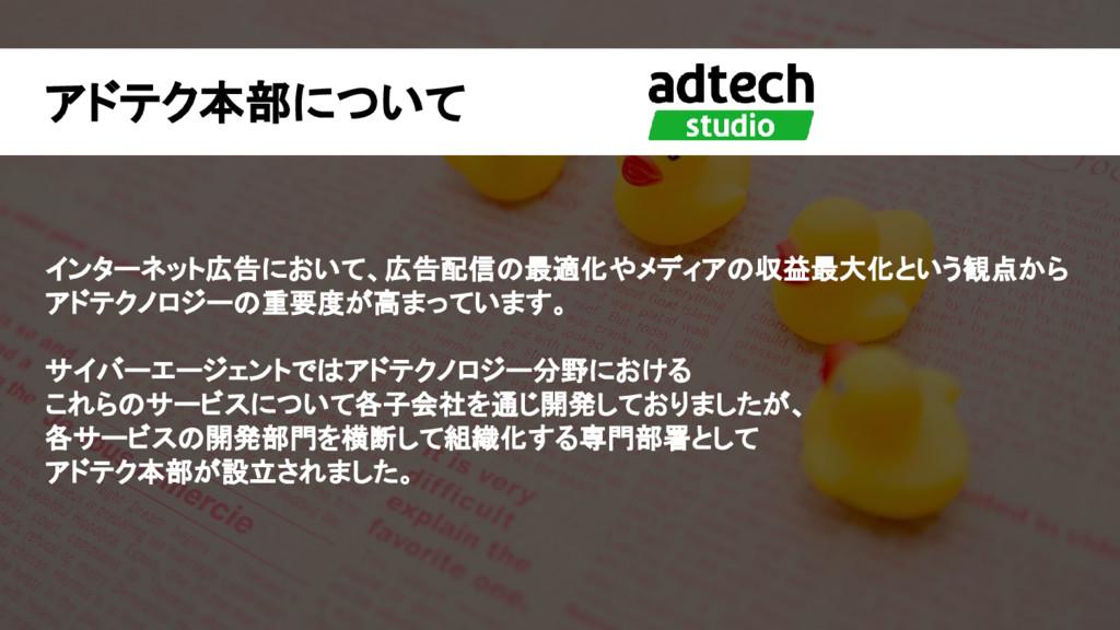 アドテク本部について インターネット広告において、広告配信の最適化やメディアの収益最大化という...