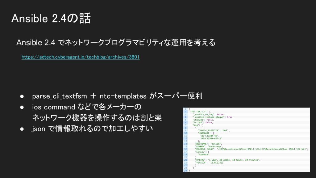 Ansible 2.4の話 Ansible 2.4 でネットワークプログラマビリティな運用を考...