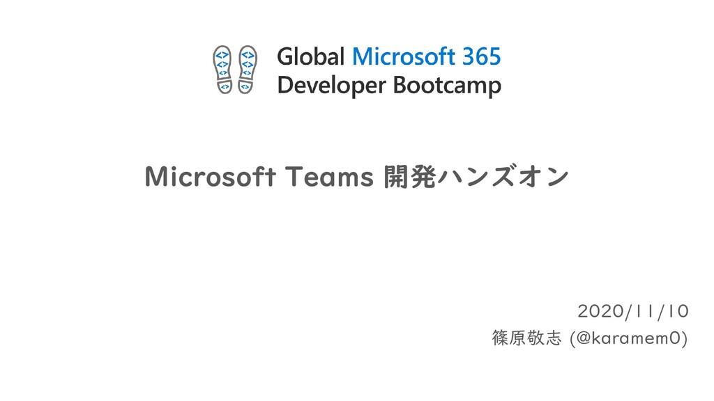 Microsoft Teams 開発ハンズオン 2020/11/10 篠原敬志 (@karam...