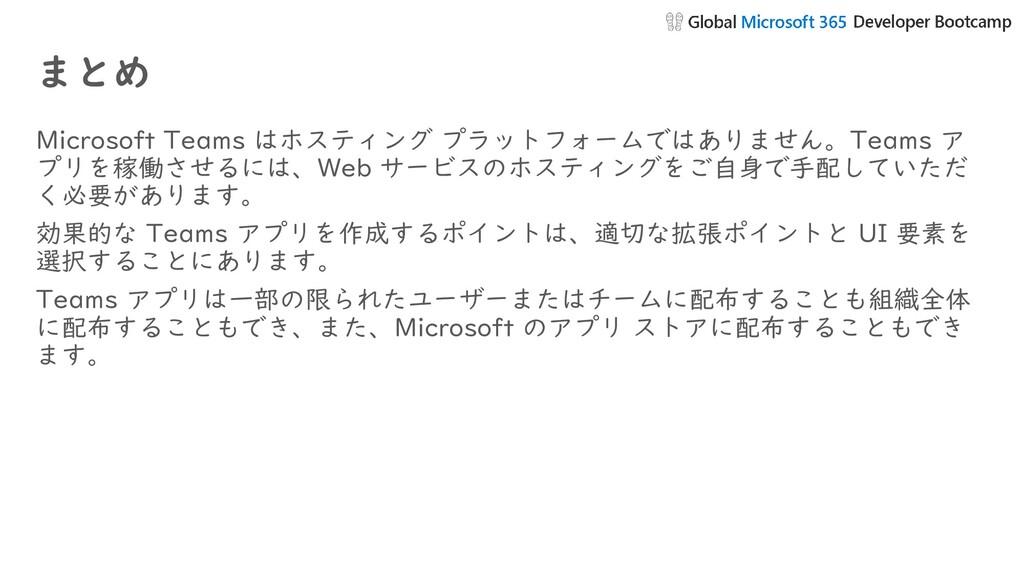 まとめ Microsoft Teams はホスティング プラットフォームではありません。Tea...