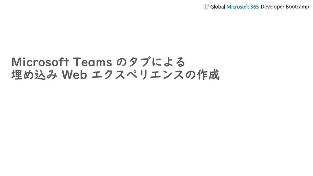 Microsoft Teams のタブによる 埋め込み Web エクスペリエンスの作成