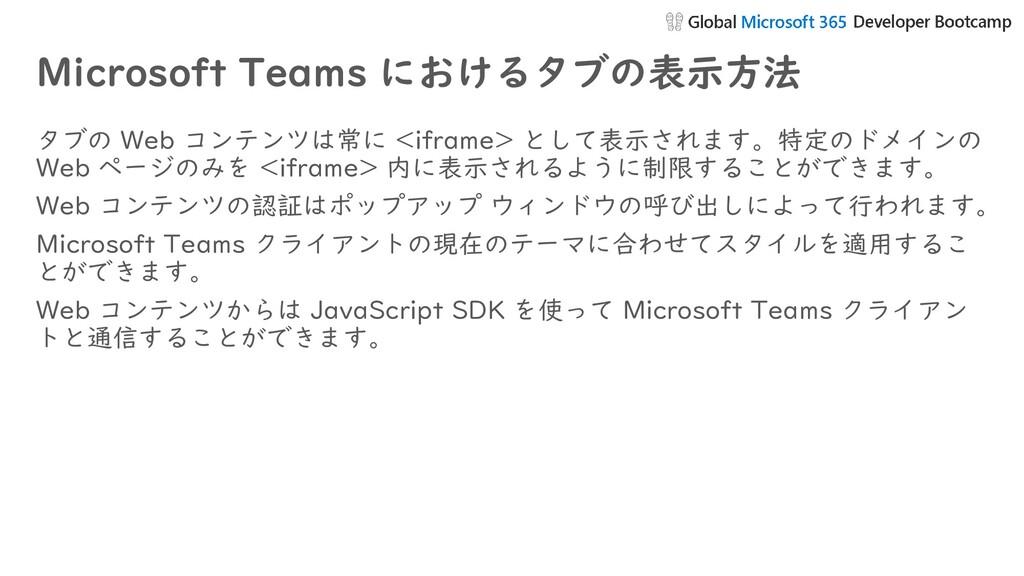 Microsoft Teams におけるタブの表示方法 タブの Web コンテンツは常に <i...