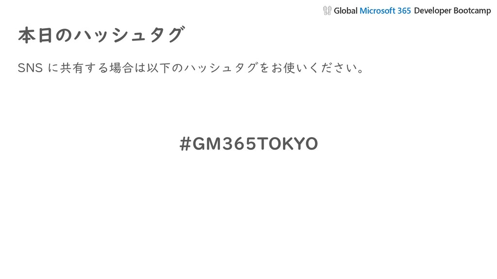 本日のハッシュタグ SNS に共有する場合は以下のハッシュタグをお使いください。 #GM365...