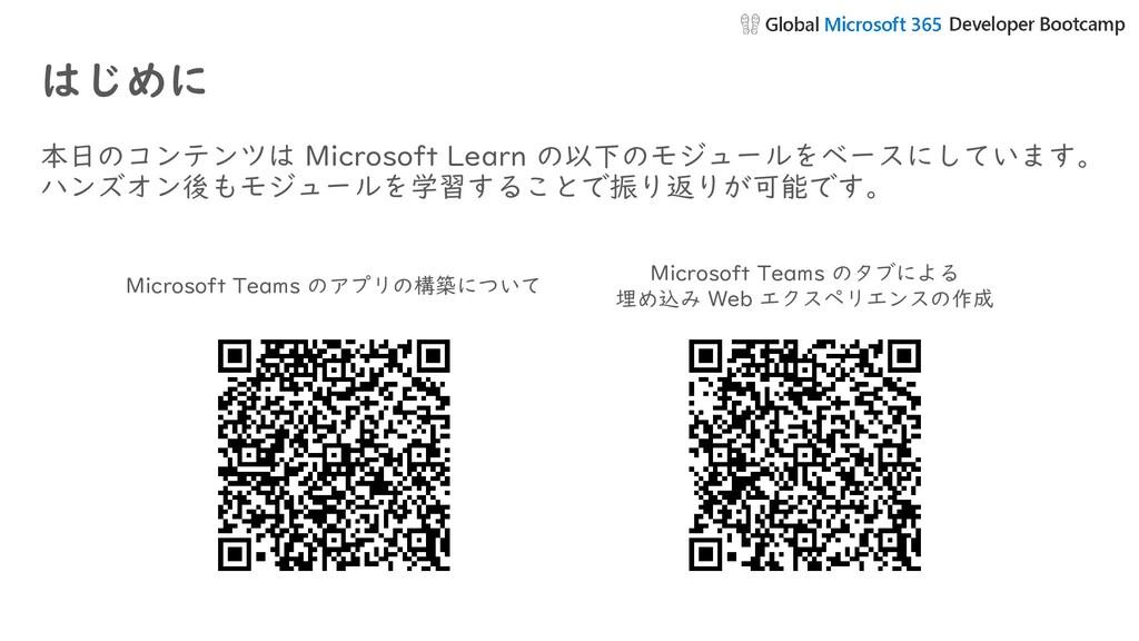 はじめに 本日のコンテンツは Microsoft Learn の以下のモジュールをベースにして...