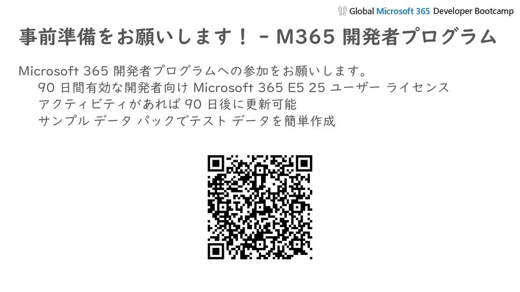 事前準備をお願いします! - M365 開発者プログラム Microsoft 365 開発者プ...