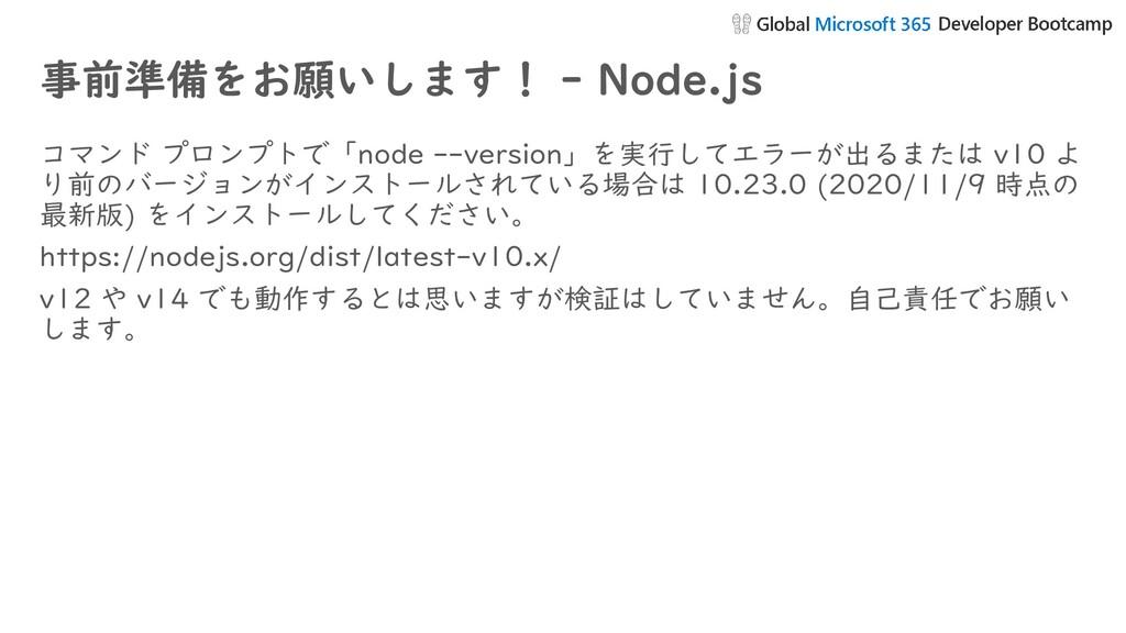 事前準備をお願いします! - Node.js コマンド プロンプトで「node --versi...