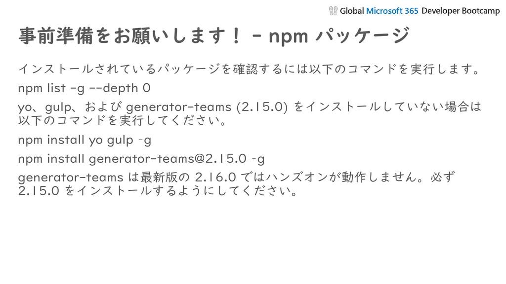 事前準備をお願いします! - npm パッケージ インストールされているパッケージを確認するに...