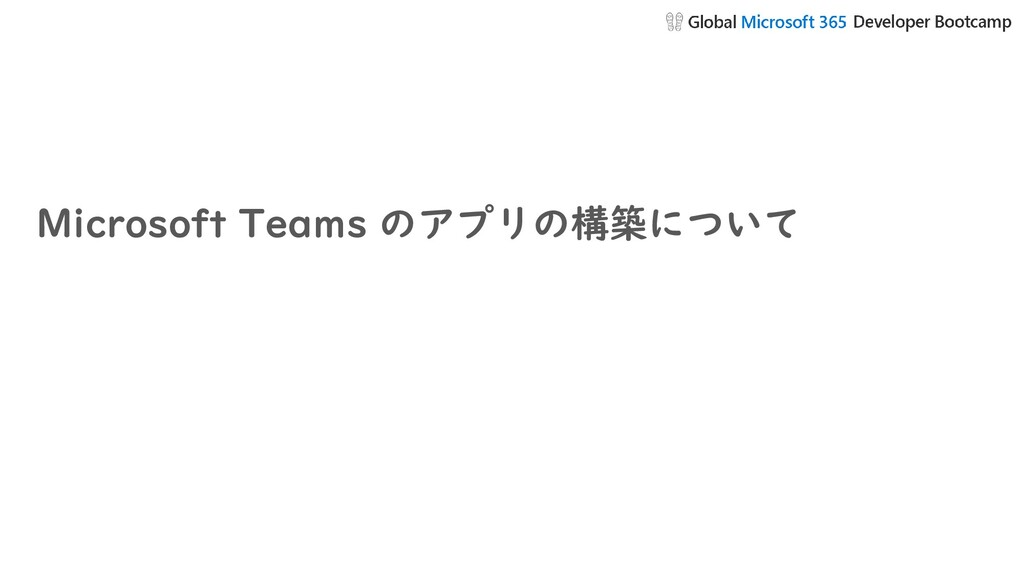 Microsoft Teams のアプリの構築について