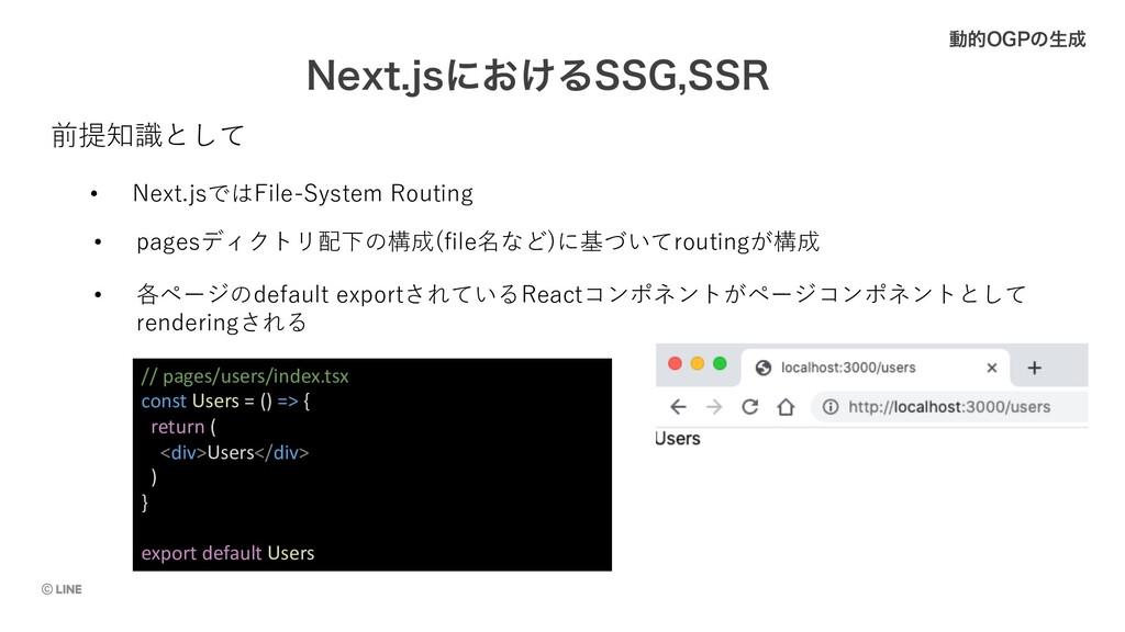 /FYUKTʹ͓͚Δ44(443 ಈత0(1ͷੜ • Next.jsではFile-Sys...