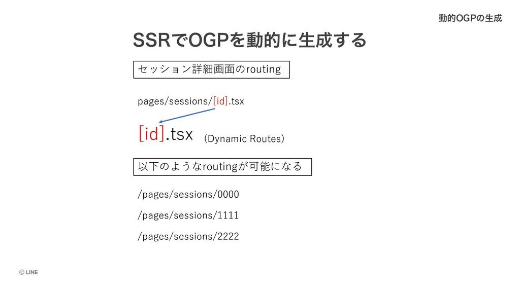 443Ͱ0(1Λಈతʹੜ͢Δ ಈత0(1ͷੜ セッション詳細画⾯のrouting page...