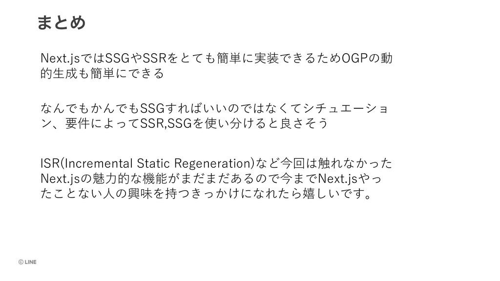 ·ͱΊ Next.jsではSSGやSSRをとても簡単に実装できるためOGPの動 的⽣成も簡単に...