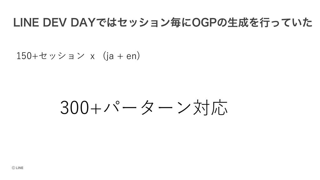 """150+セッション x (ja + en) 300+パーターン対応 -*/&%&7%"""":Ͱ..."""