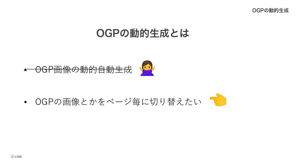 0(1ͷಈతੜͱ 0(1ͷಈతੜ • OGPの画像とかをページ毎に切り替えたい • OG...