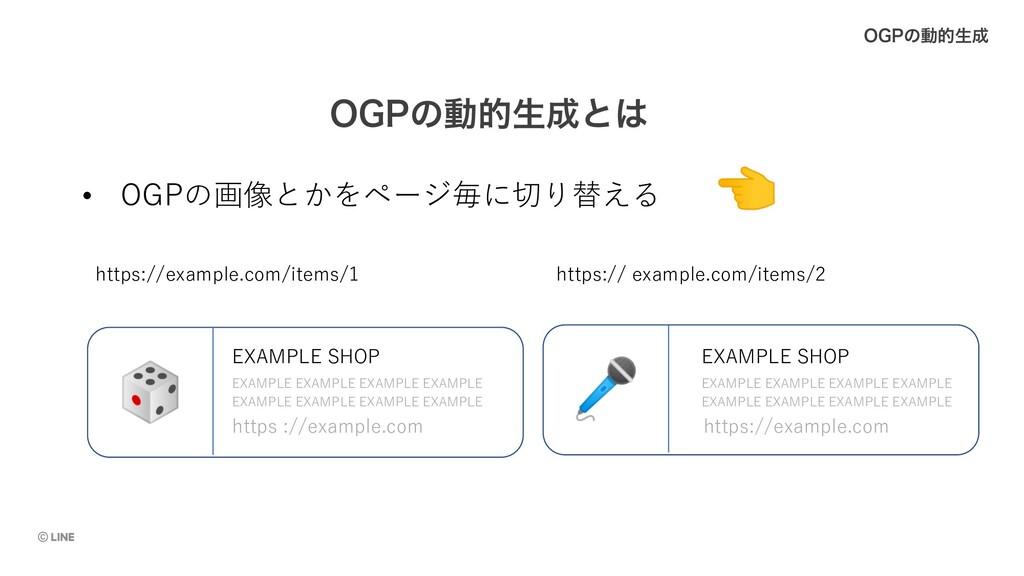 0(1ͷಈతੜͱ 0(1ͷಈతੜ • OGPの画像とかをページ毎に切り替える https...