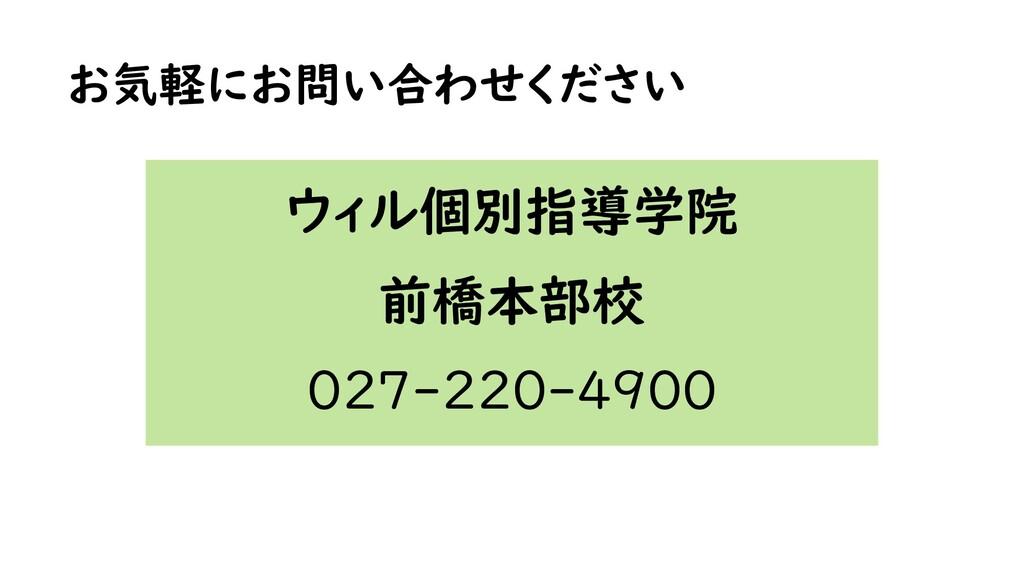 お気軽にお問い合わせください ウィル個別指導学院 前橋本部校 027-220-4900