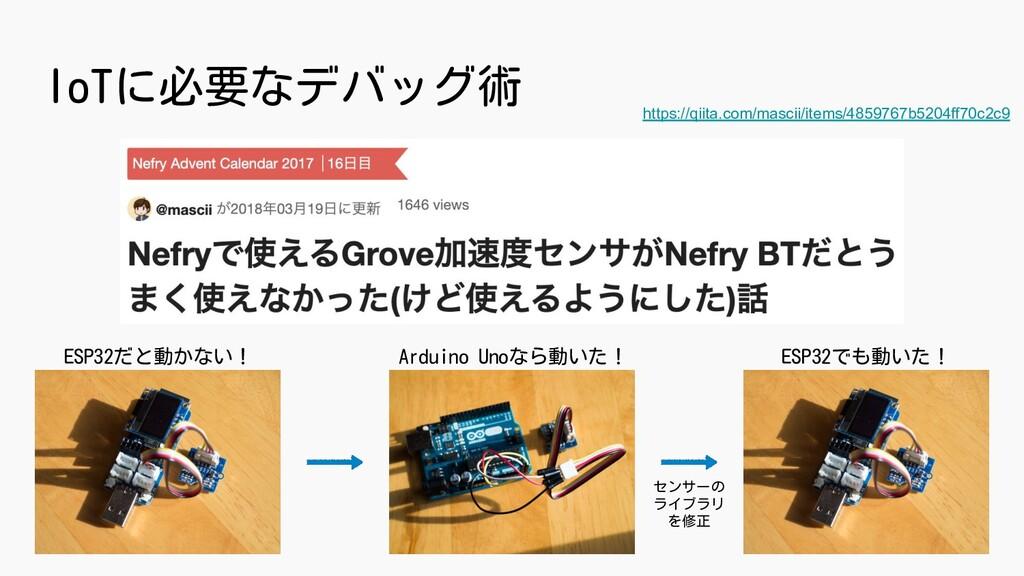 IoTに必要なデバッグ術 ESP32だと動かない! センサーの ライブラリ を修正 Ardui...