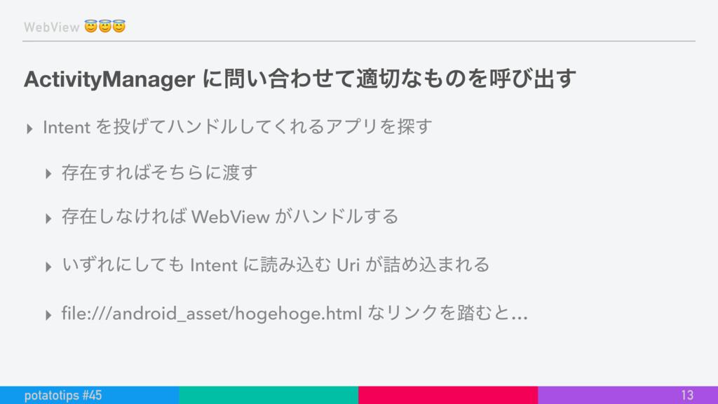 WebView  ActivityManager ʹ͍߹ΘͤͯదͳͷΛݺͼग़͢ ▸ In...