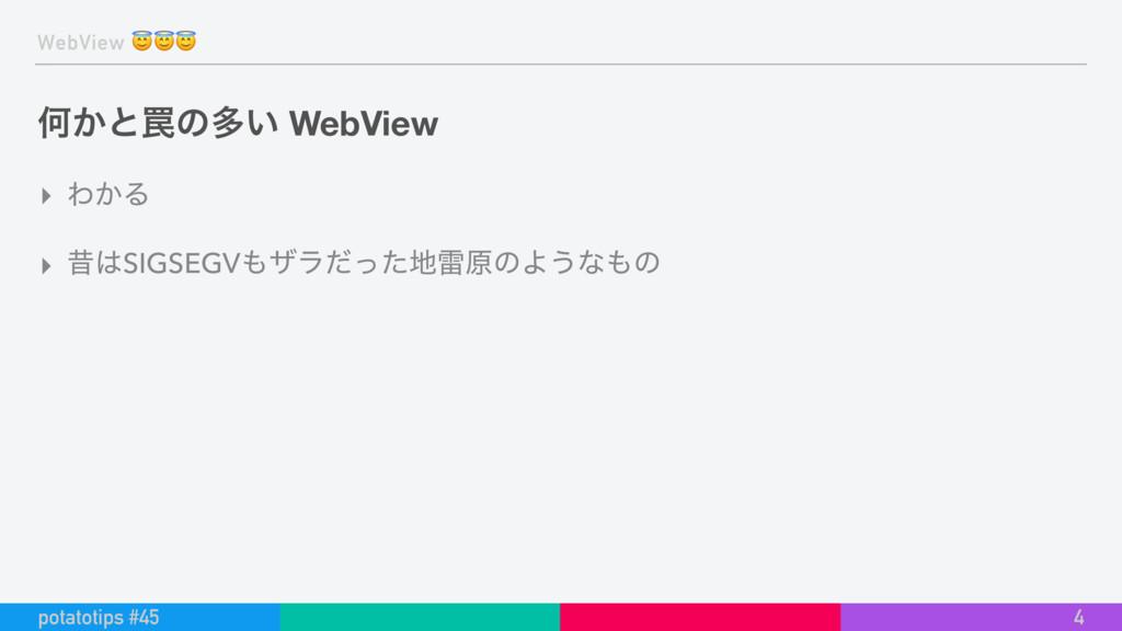 WebView  Կ͔ͱ᠘ͷଟ͍ WebView ▸ Θ͔Δ ▸ ੲSIGSEGVβϥͩͬ...