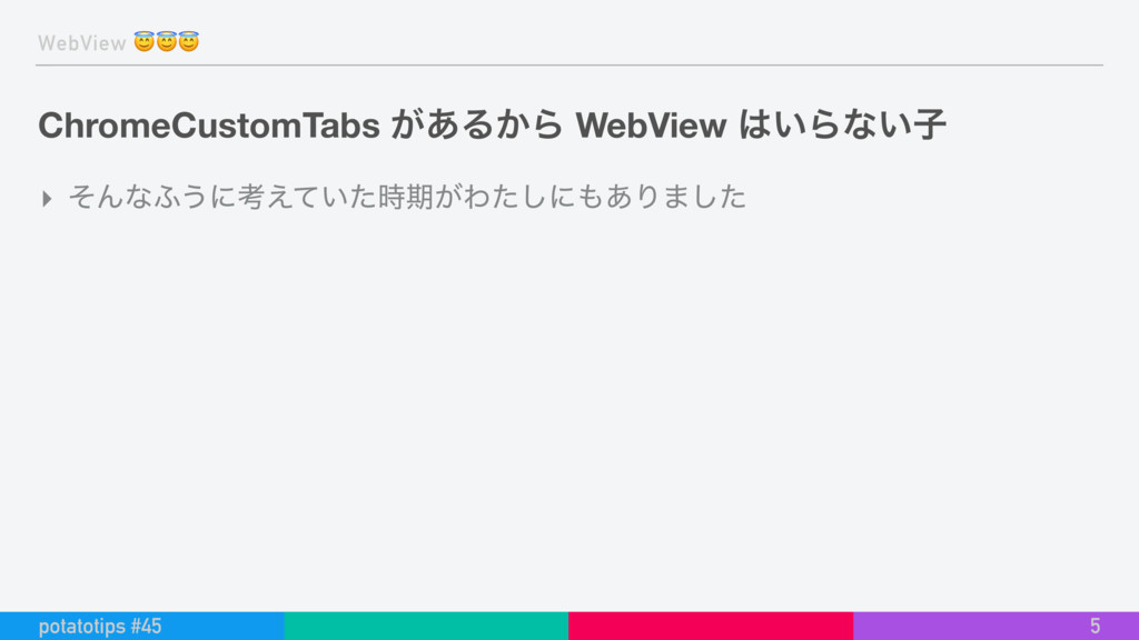 WebView  ChromeCustomTabs ͕͋Δ͔Β WebView ͸͍Βͳ͍ࢠ ...