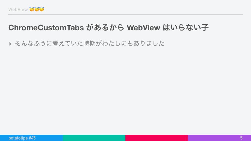 WebView  ChromeCustomTabs ͕͋Δ͔Β WebView ͍Βͳ͍ࢠ ...