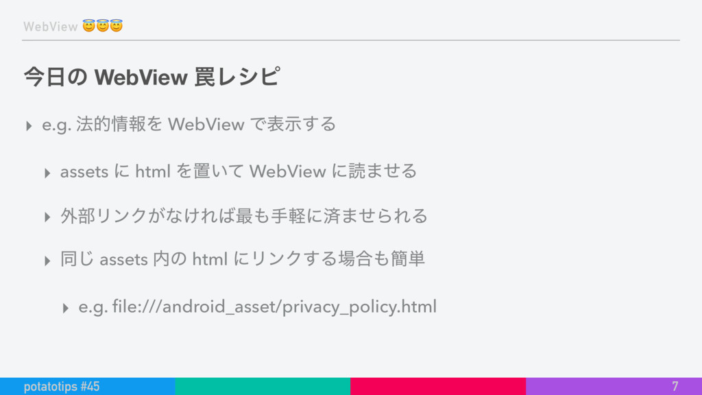 WebView  ࠓ೔ͷ WebView ᠘Ϩγϐ ▸ e.g. ๏త৘ใΛ WebView ...