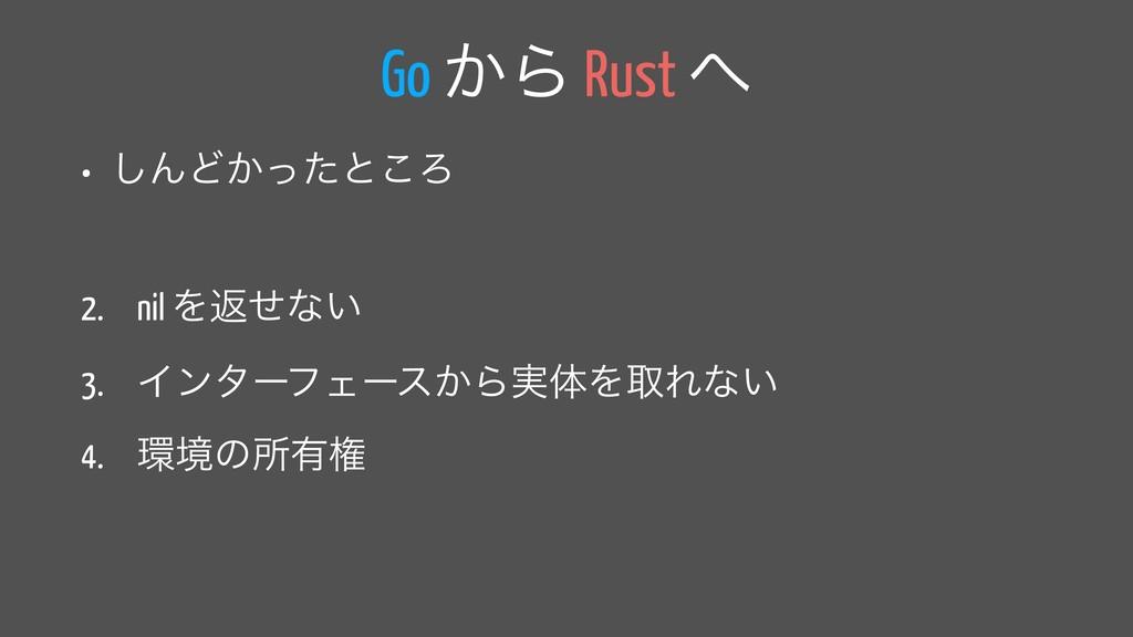 Go ͔Β Rust  • ͠ΜͲ͔ͬͨͱ͜Ζ 2. nil Λฦͤͳ͍ 3. ΠϯλʔϑΣ...