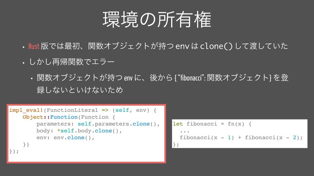 ڥͷॴ༗ݖ • Rust ൛Ͱ࠷ॳɺؔΦϒδΣΫτ͕ͭ env  clone() ͠...