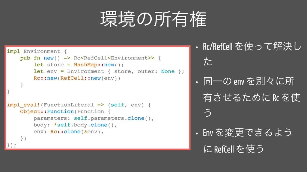 ڥͷॴ༗ݖ • Rc/RefCell Λͬͯղܾ͠ ͨ • ಉҰͷ env Λผʑʹॴ ༗...