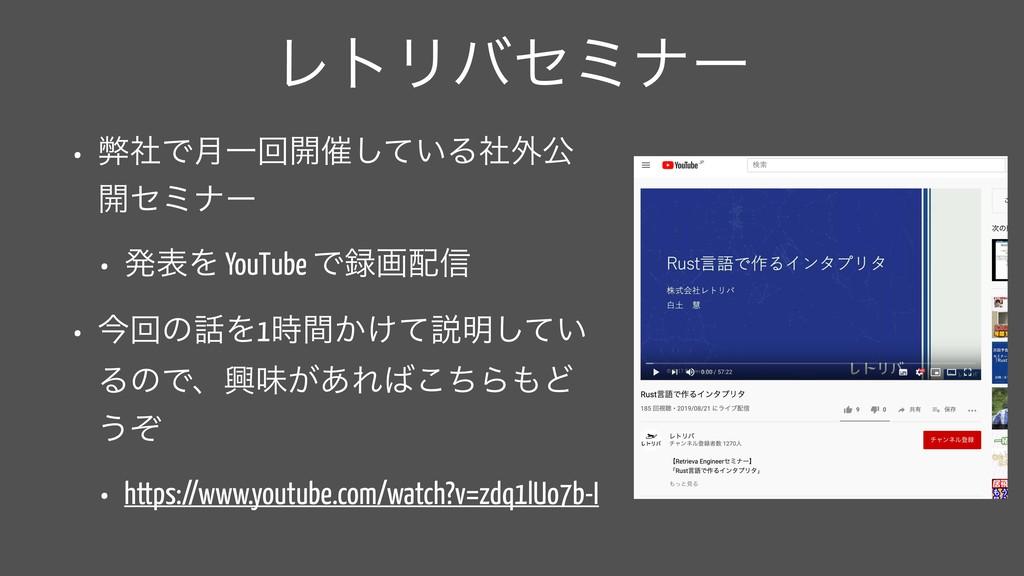 ϨτϦόηϛφʔ • ฐࣾͰ݄Ұճ։࠵͍ͯ͠Δࣾ֎ެ ։ηϛφʔ • ൃදΛ YouTube ...
