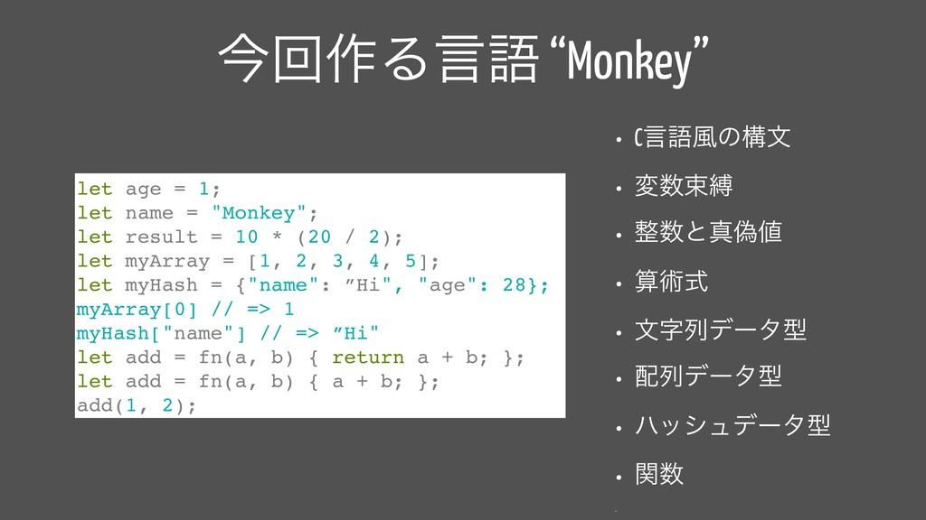"""ࠓճ࡞Δݴޠ """"Monkey"""" • Cݴޠ෩ͷߏจ • มଋറ • ͱਅِ • ज़ࣜ..."""