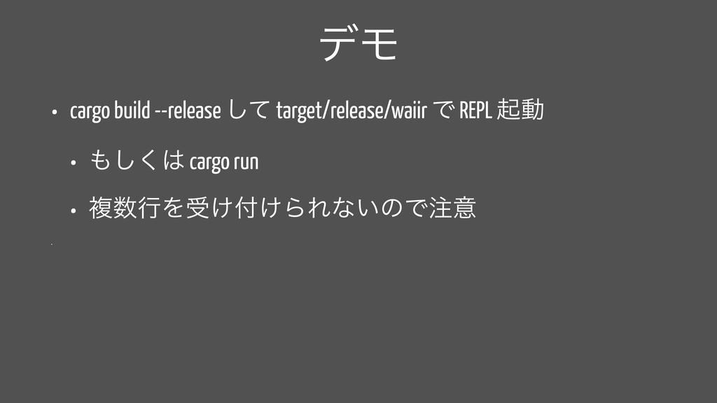 σϞ • cargo build --release ͯ͠ target/release/wa...