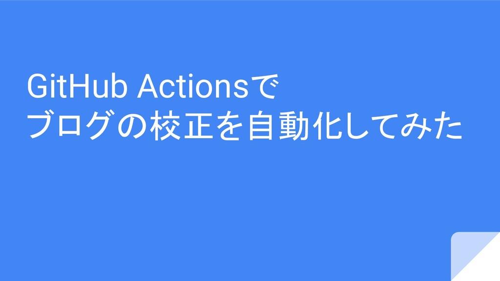 GitHub Actionsで ブログの校正を自動化してみた