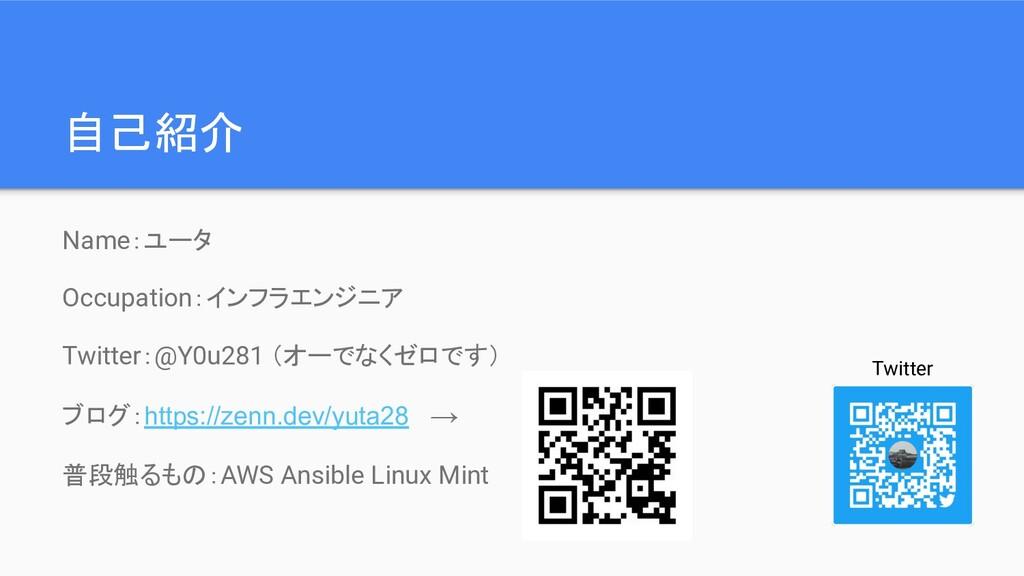 Name:ユータ Occupation:インフラエンジニア Twitter:@Y0u281 (...
