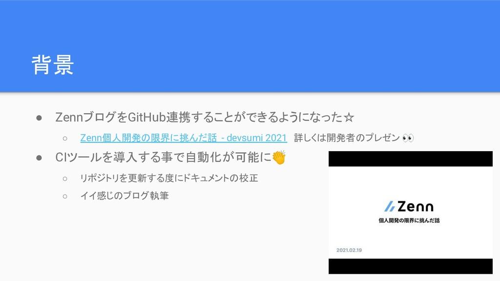 背景 ● ZennブログをGitHub連携することができるようになった☆ ○ Zenn個人開発...