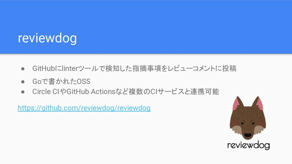 reviewdog ● GitHubにlinterツールで検知した指摘事項をレビューコメントに...