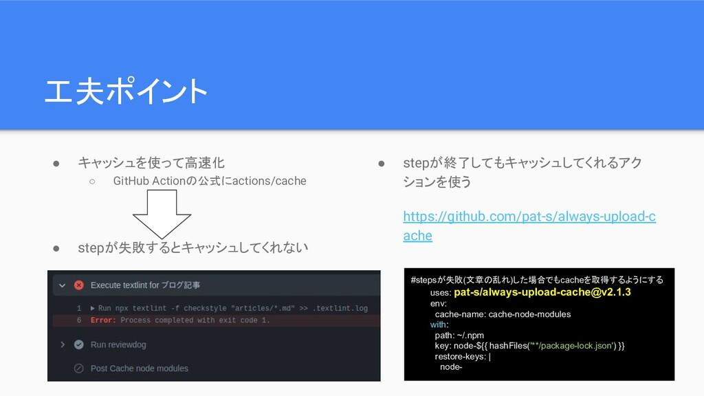 工夫ポイント ● キャッシュを使って高速化 ○ GitHub Actionの公式にaction...