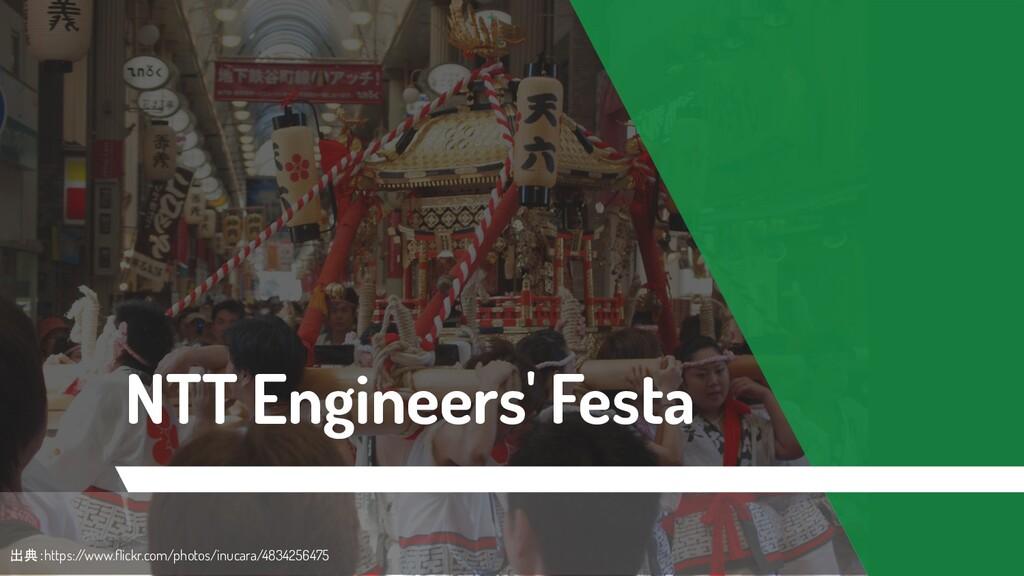 NTT Engineers' Festa 出典:https:/ /www.flickr.com/...